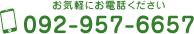 TEL:092-957-6657